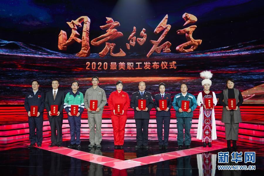 """中央宣传部、全国总工会联合发布2020年""""最美职工""""先进事迹"""