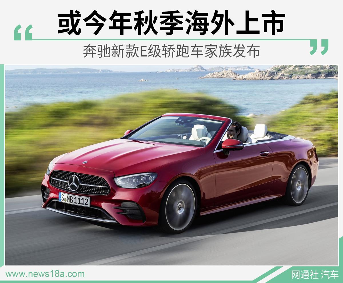 奔驰新款E级轿跑车 先在欧洲上市