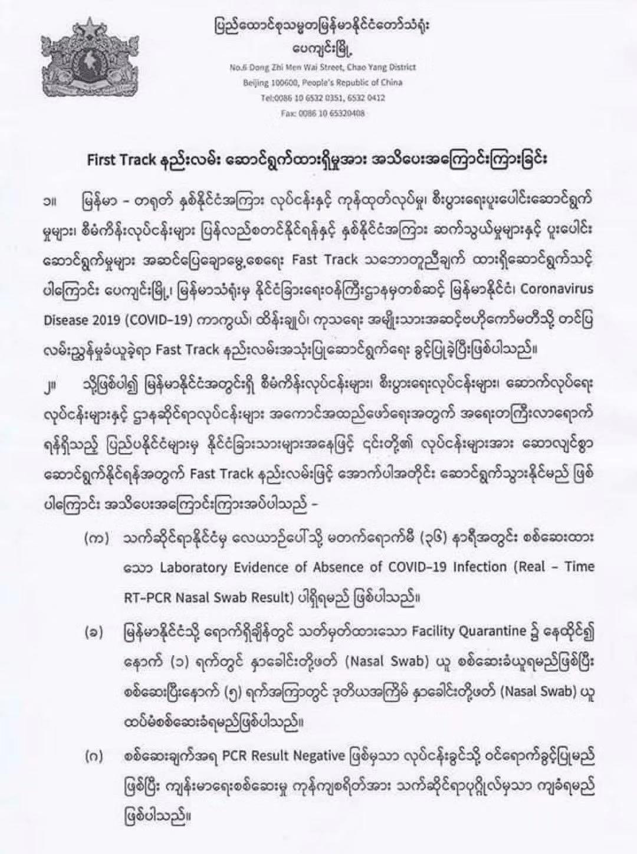 欧博最新网址:缅甸将向急需返缅的中国公民发放签证