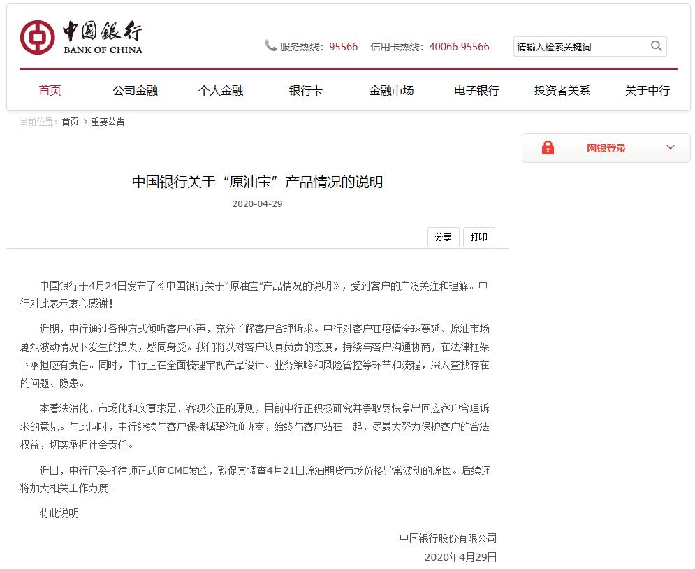 """中国银行发布关于""""原油宝""""产品情况说明:将在法律框架下承担应有责任"""