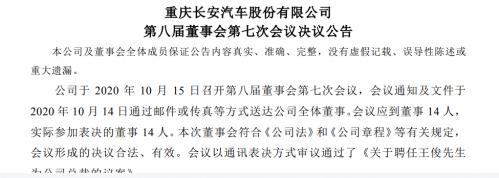 长安汽车公告人事调度:朱华荣不再兼任  王俊升任总裁