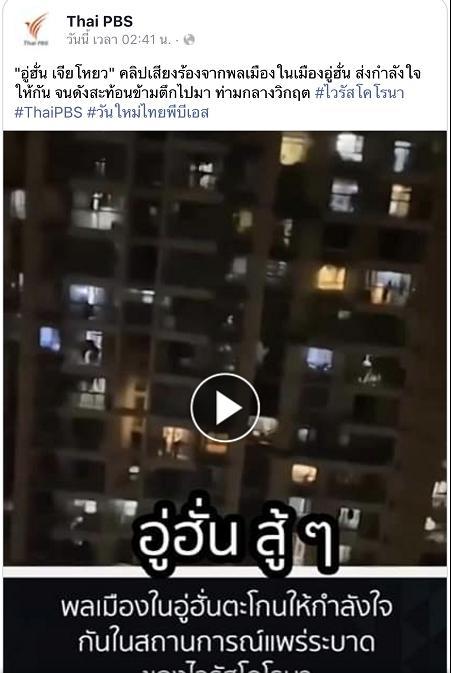 泰国PBS电视台转发为武汉加油视频(图)
