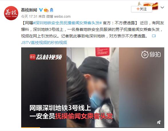 网曝深圳地铁安全员抚摸偷闻女乘客头发 官方:不方便透露