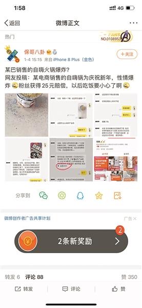 自热火锅成新网红 发热包破损频发投诉