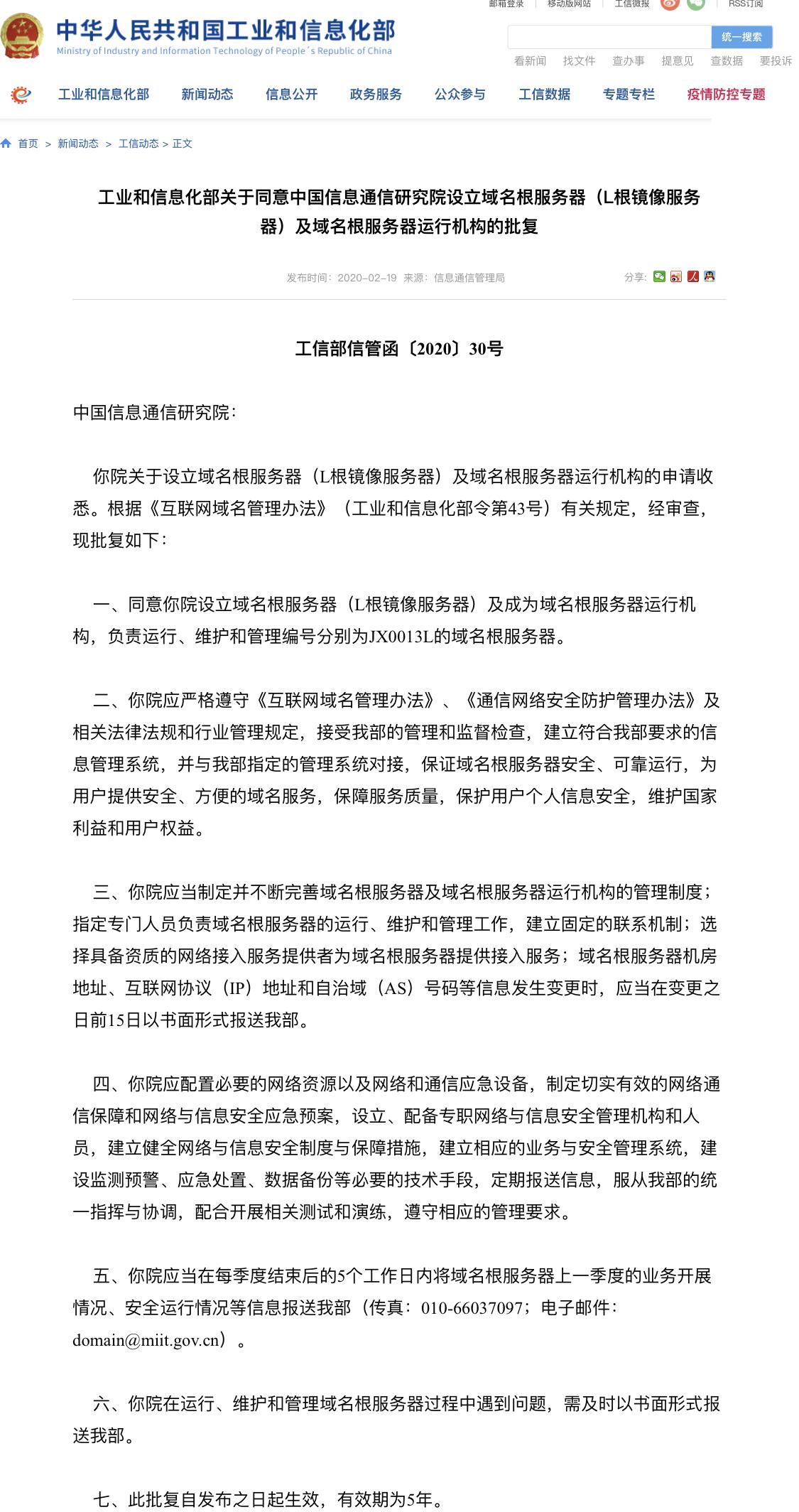 工信部宣布同意中国信息通信研究院设立域名根服务器