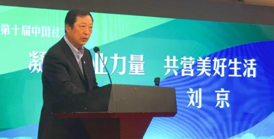 刘京:凝聚行业力量,共营美好生活