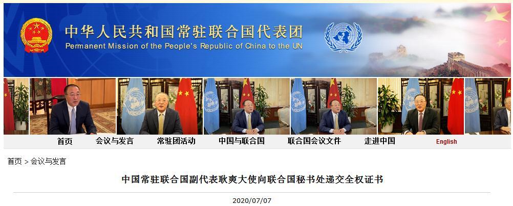 www.allbetgame.us:耿爽履职中国常驻联合国副代表,已向联合国秘书处递交全权证书 第2张