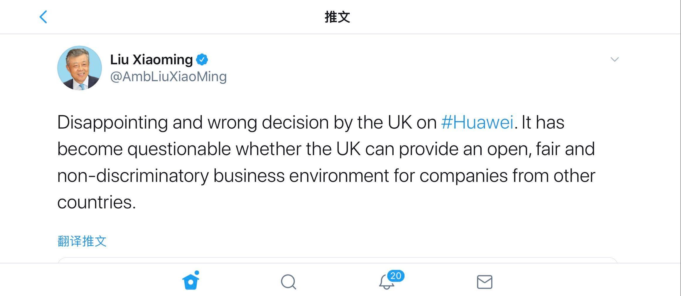皇冠体育app:驻英大使:英国在华为5G上作出了令人失望且错误的决议 第1张