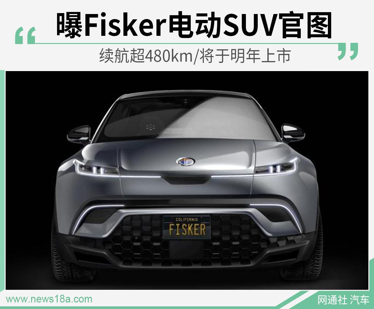 续航超480km/明年上市 曝Fisker电动SUV官图