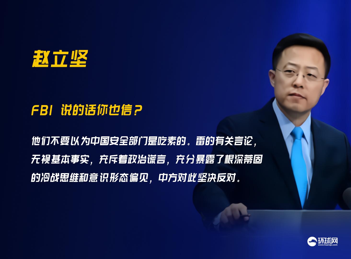 联博api:FBI局长指责中国,赵立坚:FBI说的话你也信? 第1张