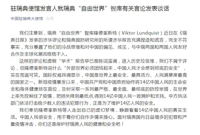 """瑞典""""自由世界""""智库发涉华谬论,中国驻瑞典使馆斥:早已是陈词滥调,我们不屑于评论"""