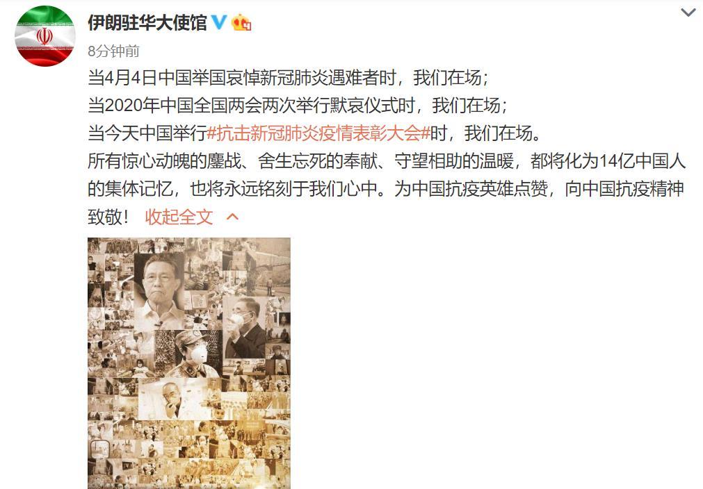 皇冠官网平台:伊朗驻华大使馆发文:为中国抗疫英雄点赞,向中国抗疫精神致敬  第1张