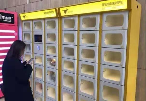 智能取餐柜来了!武汉北京率先试点运营
