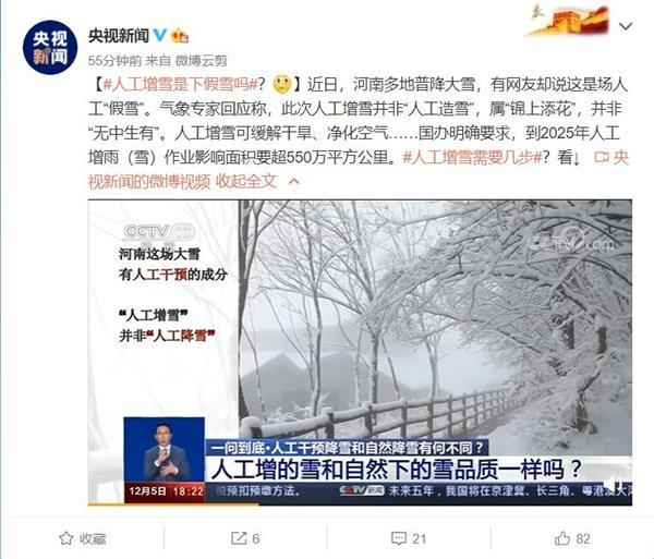 河南的这场雪是假雪?专家:是自然降雪和人工增雪共同作用的结果