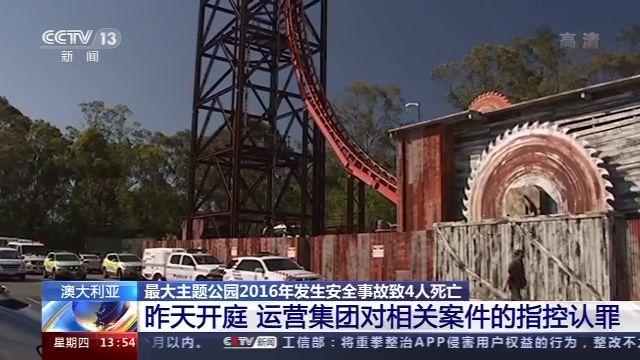 台州百姓网:澳最大主题公园因安全问题曾致4人殒命 四年后运营团体对相关指控认罪 第1张