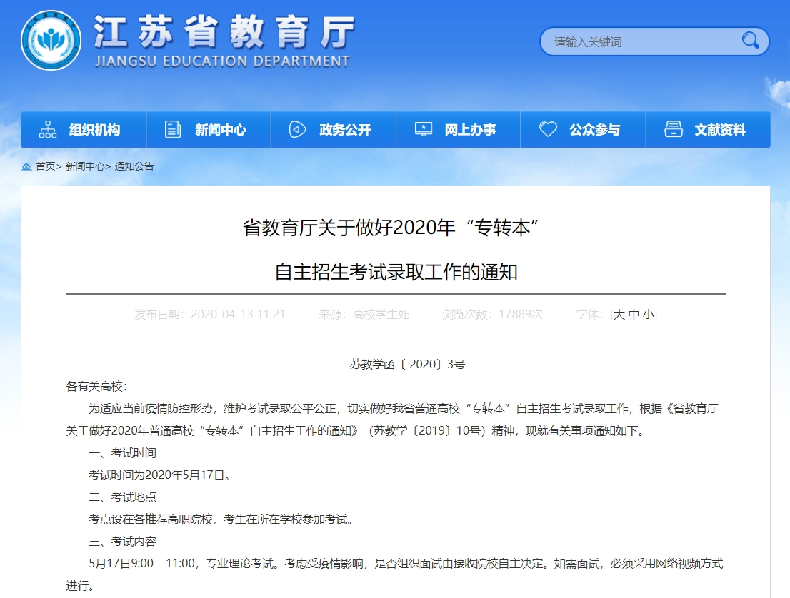 """江苏省确定2020年普通高校""""专转本""""自主招生考试和录取时间"""
