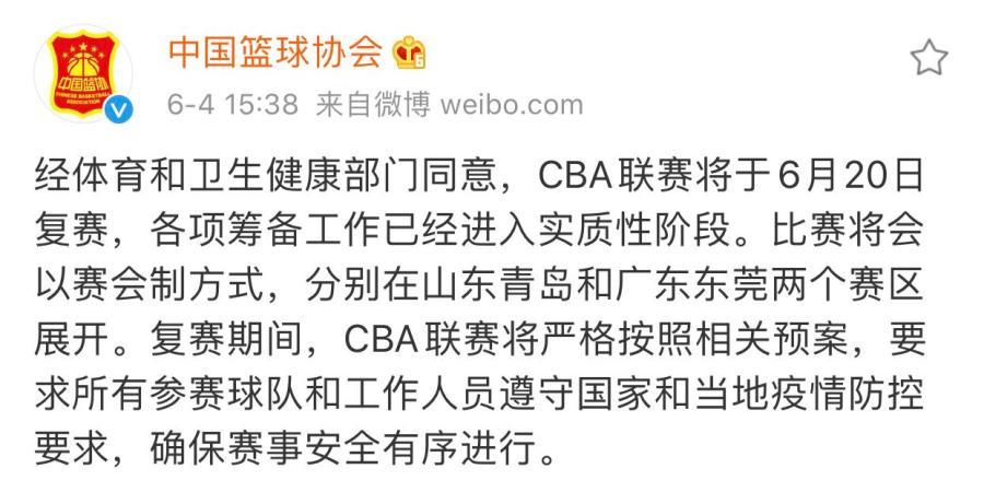 中断4个多月后,CBA宣布联赛6月20日重启!你期待吗?