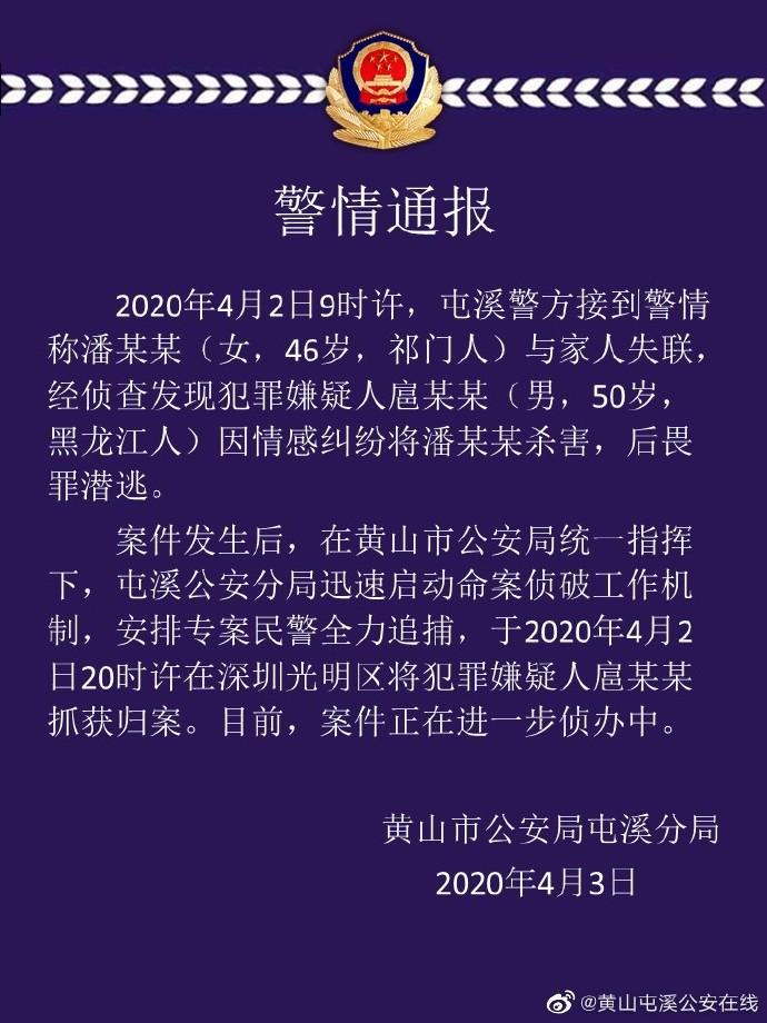 因感情纠纷杀人5旬男子从安徽潜逃至深圳被抓获