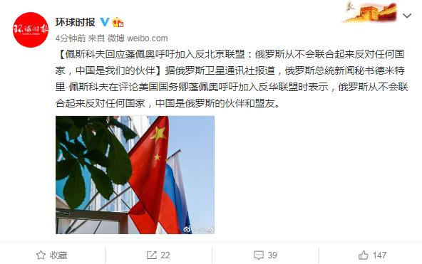 佩斯科夫回应蓬佩奥呼吁加入反北京同盟:俄罗斯从不会联合起来否决任何国家,中国是我们的同伴