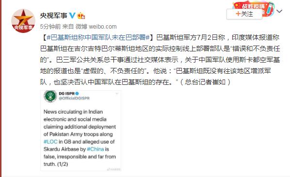 巴三军公共关系总干事:中国军队未在巴基斯坦部署