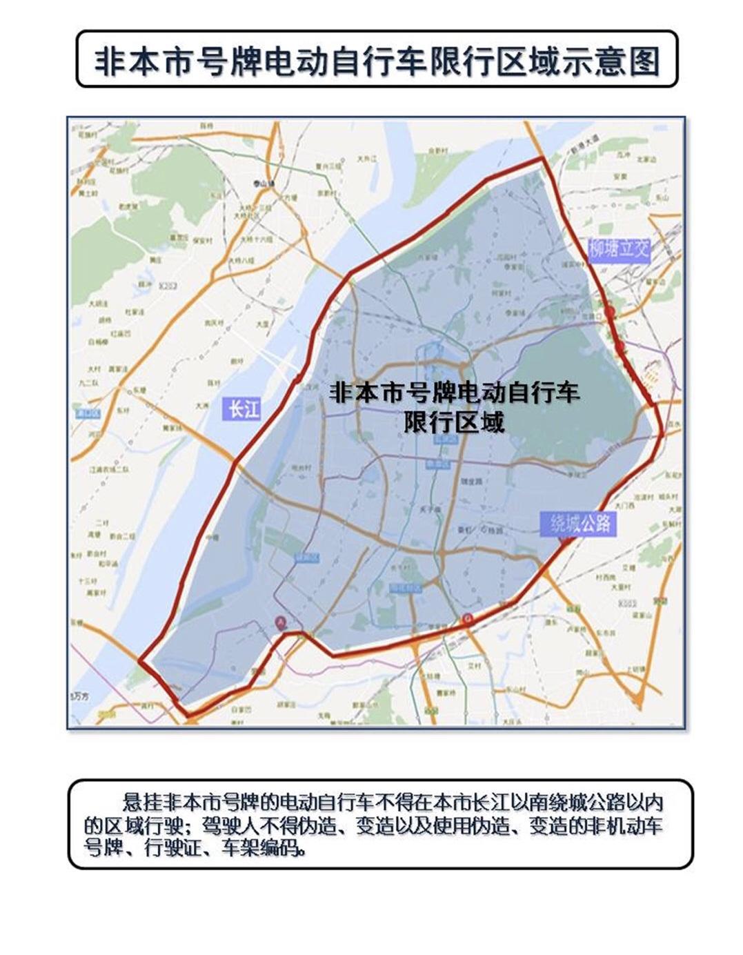 江苏南京:自6月1日起将对非本市号牌电动自行车限行