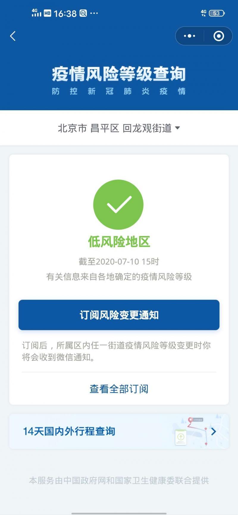 北京又有三地降为疫情低风险地区 海淀疫情中风险地区清零!