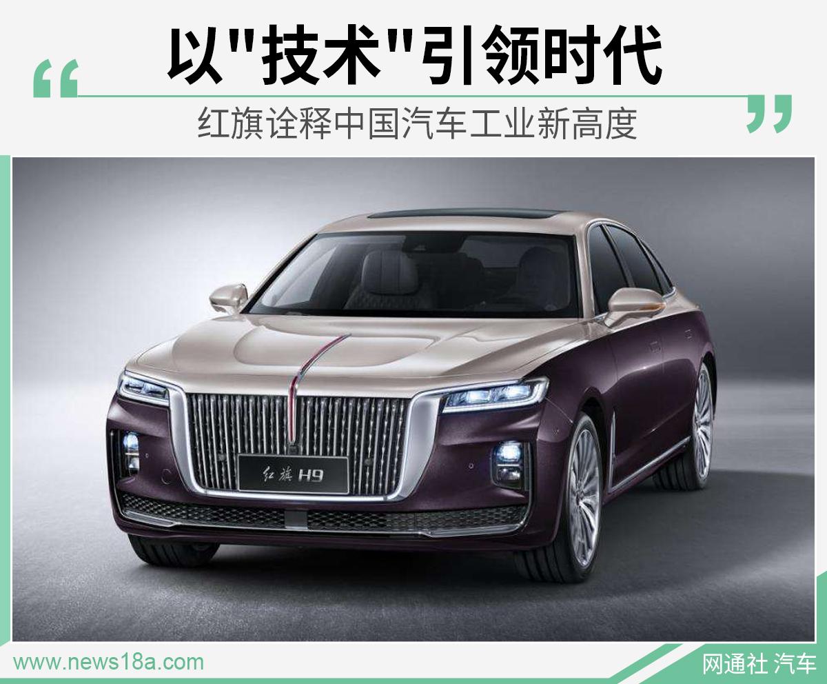 """以""""技术""""引领时代 红旗诠释中国汽车工业新高度"""