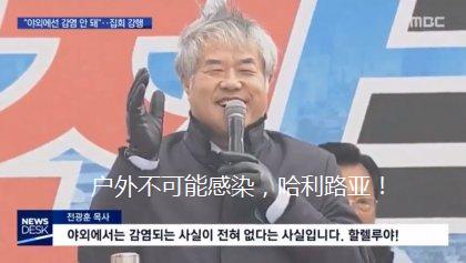 韩国传染病专家警告:下周单日新增或超2000例