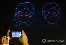 韩国奥林匹克公园上演无人机表演秀
