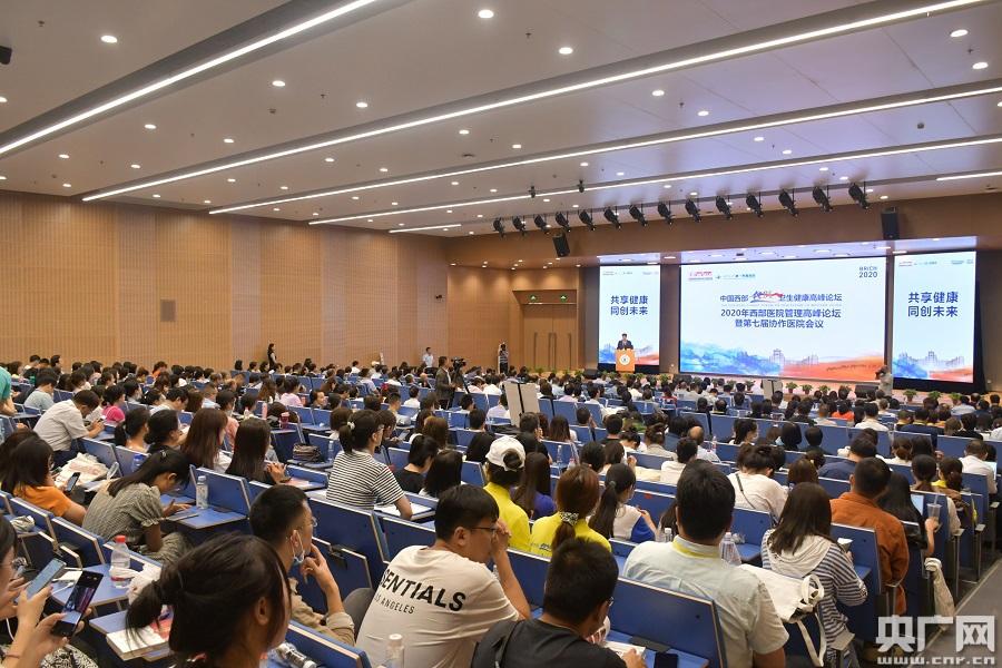 中国西部丝路卫生健康高峰论坛在陕举行