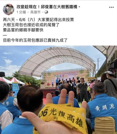 韩国瑜台上营销荔枝台下绿议员竟忙这事民众怒:看不下去!