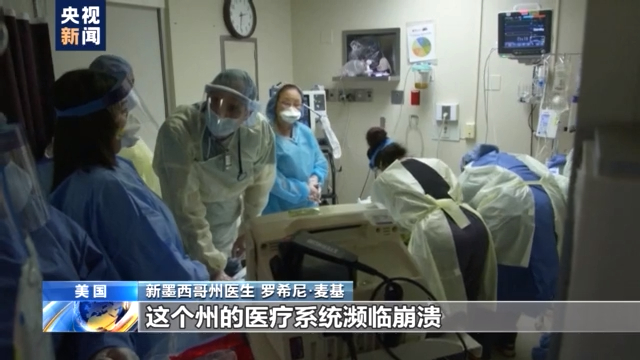 usdt支付(caibao.it):美国多州医院人满为患 已无力吸收新病患 第2张