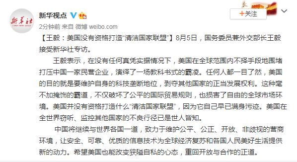 """allbet「网址」:【王毅】:《美国没有资》格打造""""清洁国家同盟"""" 第1张"""