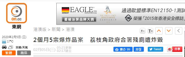 香港一公厕昨晚发生爆炸事件,警方今凌晨说明案情痛斥歹徒
