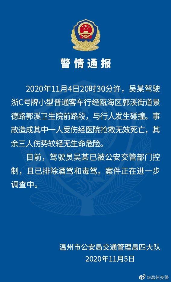浙江温州发生一起车祸致1死3伤,驾驶员已被控制