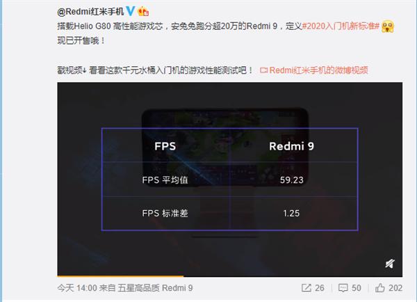 性能比肩骁龙835 Redmi 9游戏实测:《王者荣耀》接近满帧  表现优秀