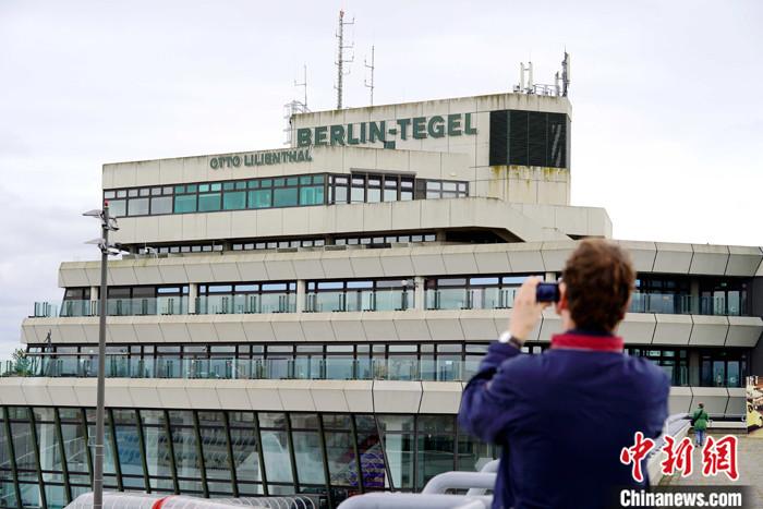 德国首都最大机场柏林泰格尔机场服役超70年后结束运营