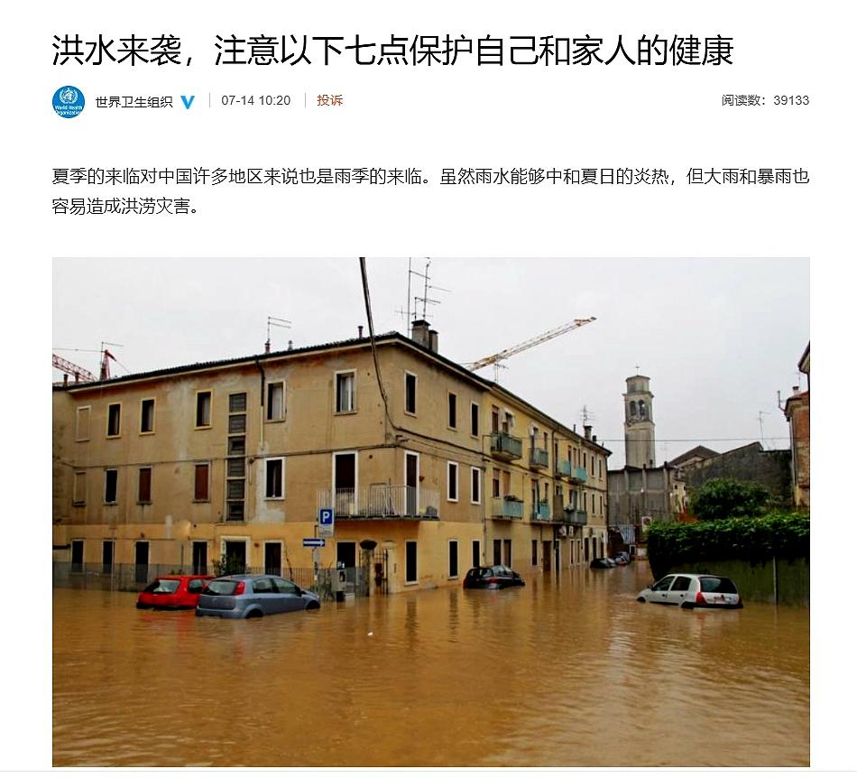 hg0088:洪水来袭,若何珍爱自己和家人的康健?世卫组织公布7点提醒 第1张