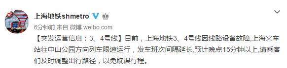 上海地铁3、4号线线路设备故障已排除,预计全线恢复正常运营仍需15分钟