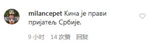 塞尔维亚总统社交媒体上连续发文感谢中国援助,两国网友暖心互动插图3