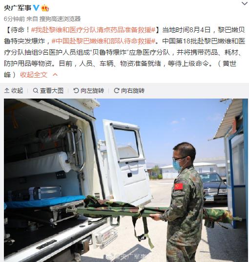 待命!中国赴黎维和医疗分队清点药品准备救援