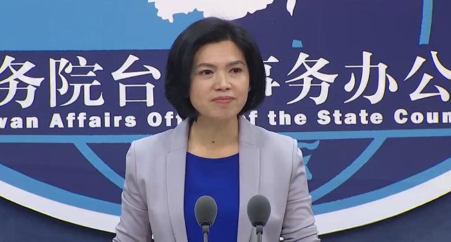 """国台办:反对台美进行任何形式的军事联系民进党当局""""以武谋独""""只会给台湾人民带来更大灾难"""