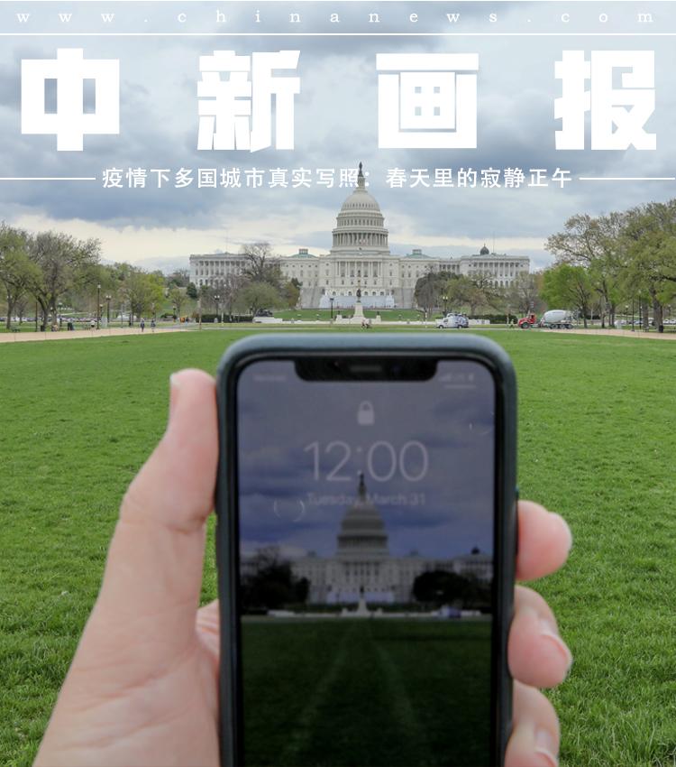 【图刊】疫情下多国城市真实写照:春天里的寂静正午