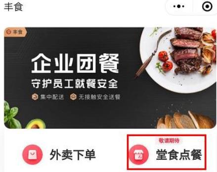 """顺丰同城上线""""丰食""""平台 推出""""瓜分500万""""的活动"""