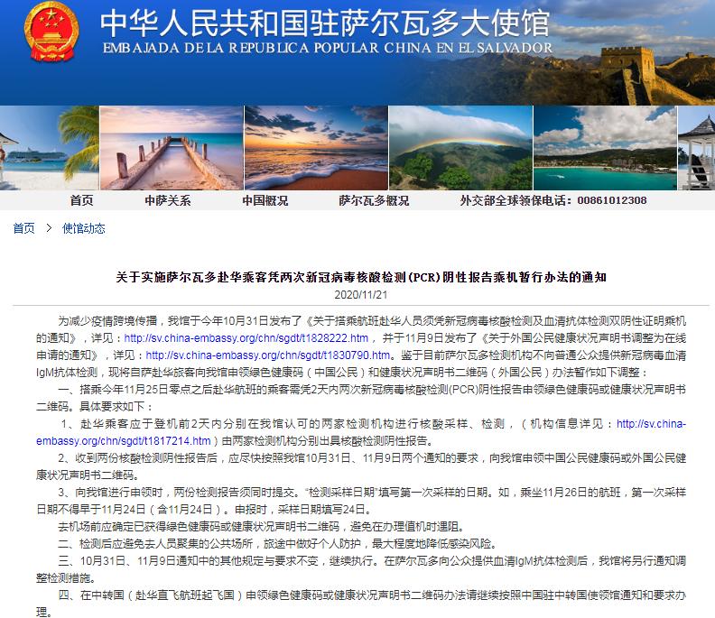 usdt钱包支付(caibao.it):中国驻萨尔瓦多使馆通知赴华搭客须凭两次核酸阴性讲述乘机 第1张
