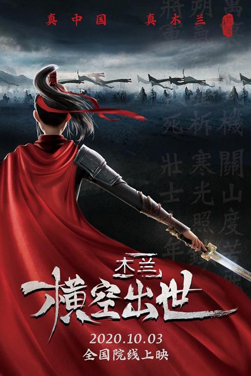 《木兰:横空出世》宣布改档将于10.3上映