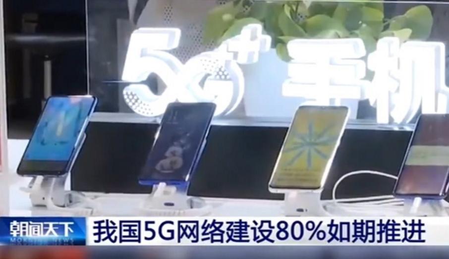 截至2月底,我国80%的5G网络建设按计划实施