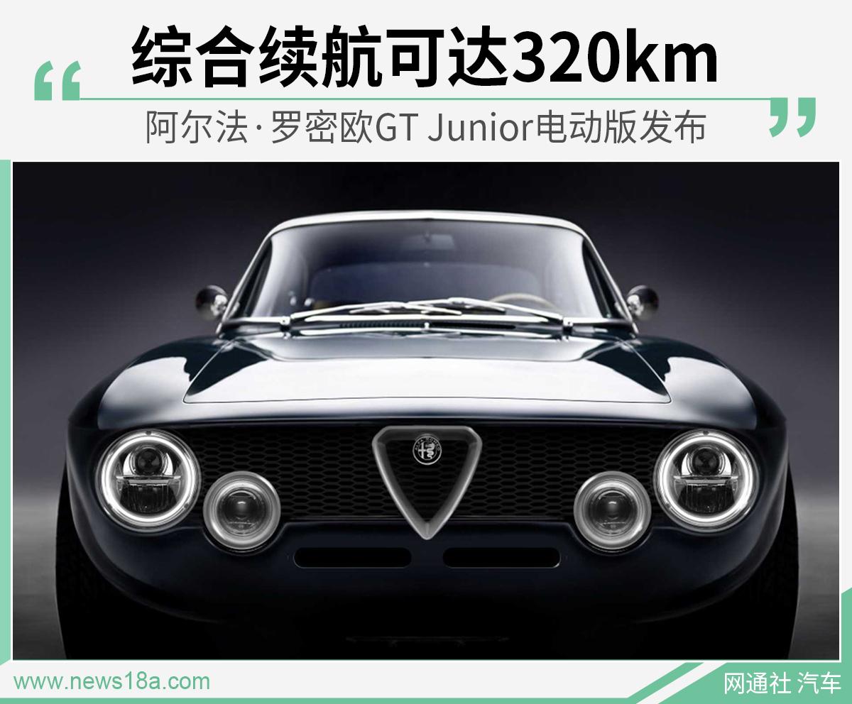 阿尔法·罗密欧GTe打造电动车