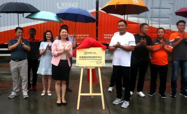 申通国际西安口岸转运中心在空港新城揭牌