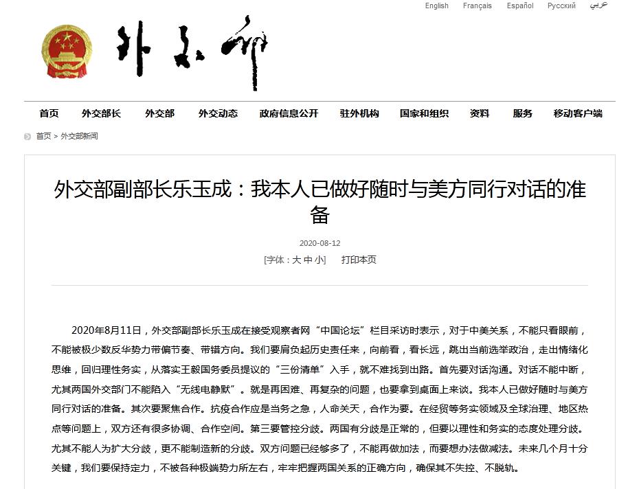 外交部副部长乐玉成:我本人已做好随时与美方同行对话的准备